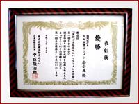 全国選抜・横浜「ラーメン甲子園」大会の優勝 九州筑豊ラーメン